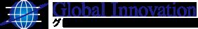 グローバルイノベーション株式会社