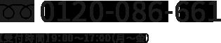 0120-086-661
